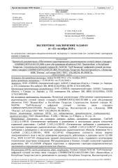 5249 - 50746 Высокогорский р-н, с.Казаклар, КФК Пчелка, ж.б опора ПАО МТС.docx