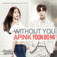 Yoon Bo Mi (APINK) Without You (1).mp3