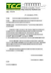 TEC035-56-01หนังสือเชิญเป็นวิทยากร-ดร.ธีระศักดิ์ (กฟน.บางเขน).docx