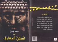 رواية شمس المعارف -  عمرو المنوفى.pdf