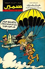 samir 0499 -31.10.1965.cbr