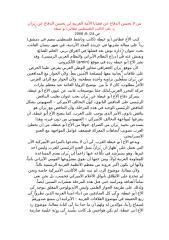 (09) من لا يحسن الدفاع عن قضايا الأمة العربية لن يحسن الدفاع عن إيران.doc