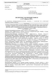 0401 - 64-842 Саратовская область, г. Саратов, ул. Огородная, д. 3 стр. ТП-385.doc