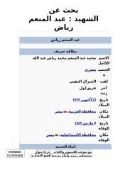 الشهيد عبد المنعم رياض.docx