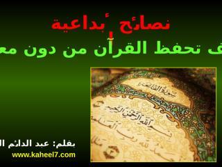 نصائح إبداعيه  كيف تحفظ القرآن بدون معلم  عبد الدائم الكحيل.pps