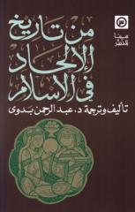 تاريخ الإلحاد في الإسلام.pdf