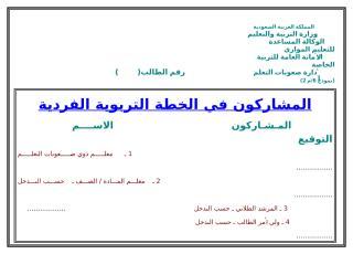 خطة لمادة الرياضيات.doc