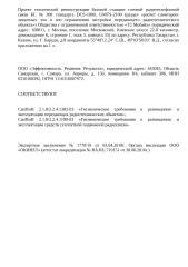 Проект СЭЗ к ЭЗ 1770 БС 308.doc