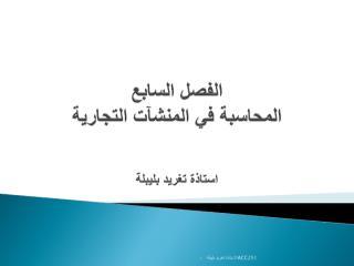 الفصل+السابع+معدل+-المحاسبة+في+المنشآت+التجارية.pdf