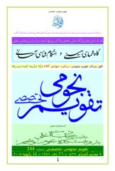 7 Moharram 1429.pdf