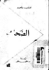كتاب الضحك.pdf