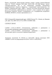 Проект СЭЗ к ЭЗ 3635 - БС ТТ0104.doc