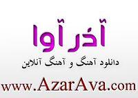 Jouan Band - Az Door Zibaei (56)(WwW.AzarAva.Com).mp3
